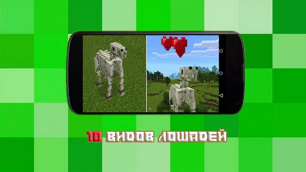 Мод на лошадей в Minecraft PE screenshot 1