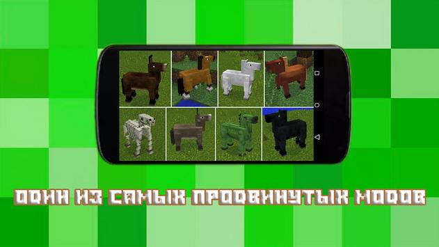 Мод на лошадей в Minecraft PE screenshot 2