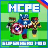 Мод на супергероев в Майнкрафт icon
