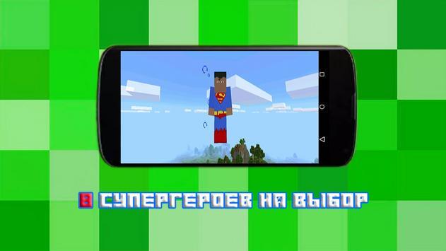 Мод на супергероев в Майнкрафт apk screenshot