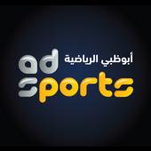 أبو ظبي الرياضية مباشر أيقونة