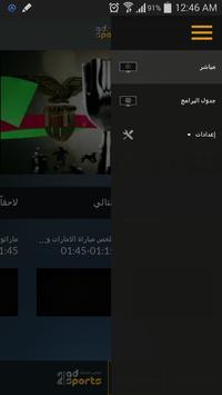 أبو ظبي الرياضية مباشر تصوير الشاشة 3