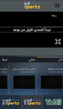 أبو ظبي الرياضية مباشر الملصق