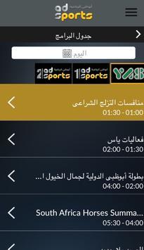 أبو ظبي الرياضية مباشر تصوير الشاشة 1