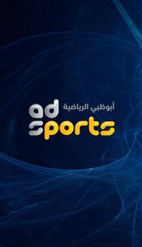 أبو ظبي الرياضية مباشر تصوير الشاشة 2