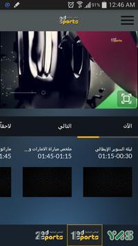 أبو ظبي الرياضية مباشر تصوير الشاشة 4