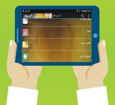 ... جميع اناشيد - احمد بوخاطر Mp3 apk screenshot ...