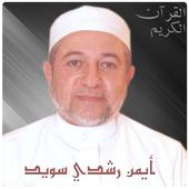 الشيخ أيمن رشدي سويد icon