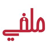 Malafi ملفي icon