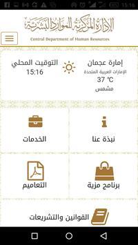 Ajman HRD poster