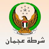 Ajman Police icon
