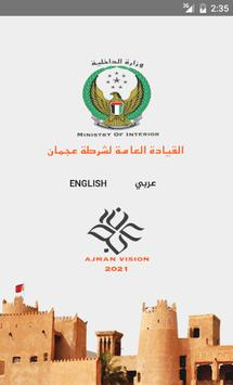 Ajman Police poster