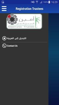Registration Trustees apk screenshot
