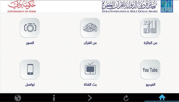 جائزة دبي للقرآن الكريم screenshot 3