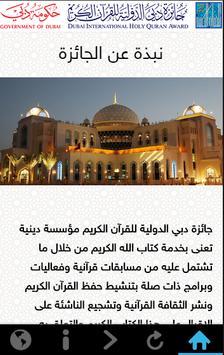جائزة دبي للقرآن الكريم screenshot 1