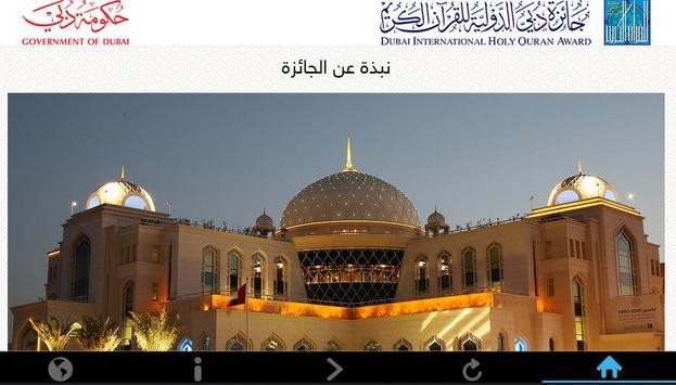 جائزة دبي للقرآن الكريم screenshot 4