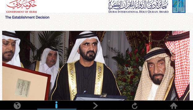 جائزة دبي للقرآن الكريم screenshot 8