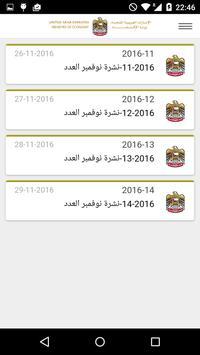 MOE ICPR screenshot 4