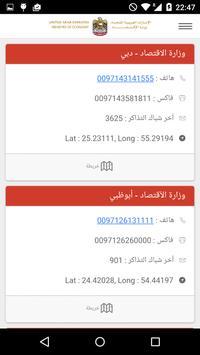 MOE ICPR screenshot 5