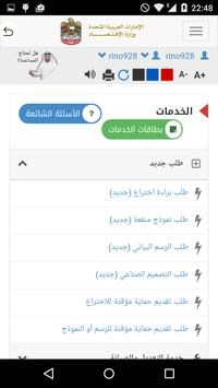 MOE ICPR screenshot 2
