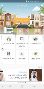 DH Sharjah screenshot 1