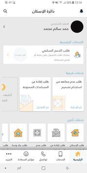 DH Sharjah screenshot 2