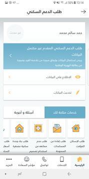 DH Sharjah screenshot 3