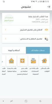 DH Sharjah screenshot 4