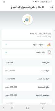 DH Sharjah screenshot 5