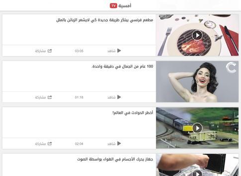 Omsia TV apk screenshot