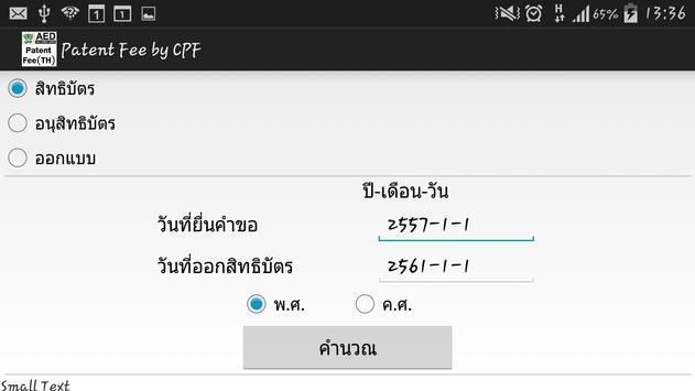 Thai Patent Fee apk screenshot