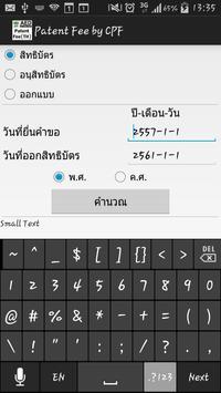 Thai Patent Fee poster
