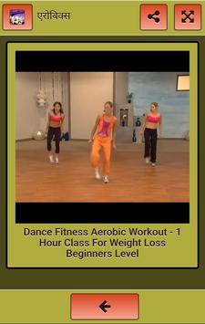 Aerobics screenshot 6