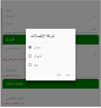 توصيل screenshot 3