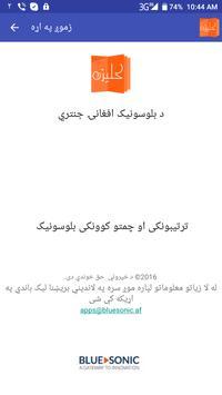 BLUESONIC Afghan Calendar screenshot 4