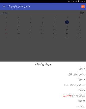 BLUESONIC Afghan Calendar screenshot 5