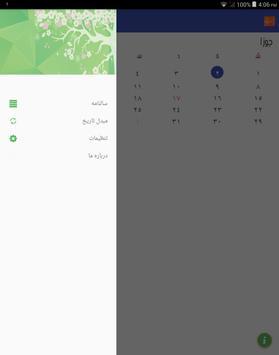 BLUESONIC Afghan Calendar screenshot 7