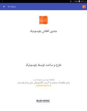 BLUESONIC Afghan Calendar screenshot 9