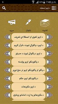 د اوبو احکام poster