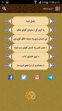 د اوبو احکام screenshot 1