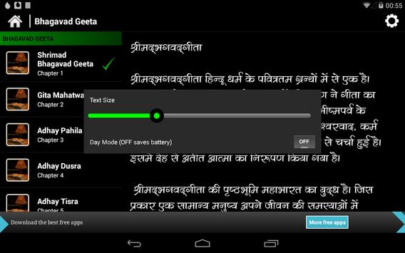 Bhagavad Geeta (PocketBook) apk screenshot