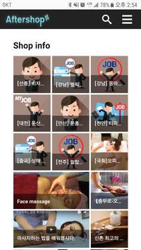 에프터샵- 마사지, 1인샵, 강남건마 등 전국샵 정보 poster
