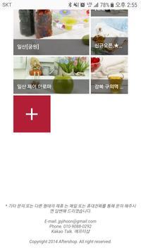 에프터샵- 마사지, 1인샵, 강남건마 등 전국샵 정보 screenshot 2