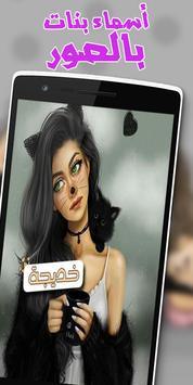 أسماء بنات بالصور 2017 صور حب apk screenshot