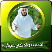 مختارات من أدعية وأذكار مشاري العفاسي بدون انترنت icon