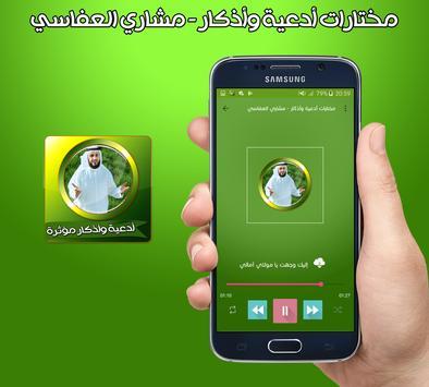 مختارات من أدعية وأذكار مشاري العفاسي بدون انترنت apk screenshot