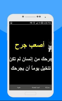رسائل عتاب و كلمات حزينة screenshot 2