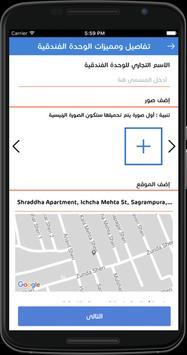 مساكن إدارة screenshot 1