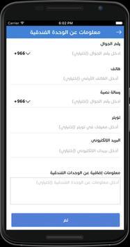مساكن إدارة screenshot 4