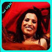 اغاني نجاة عتابو بدون انترنت 2018 - Najat Aatabou icon